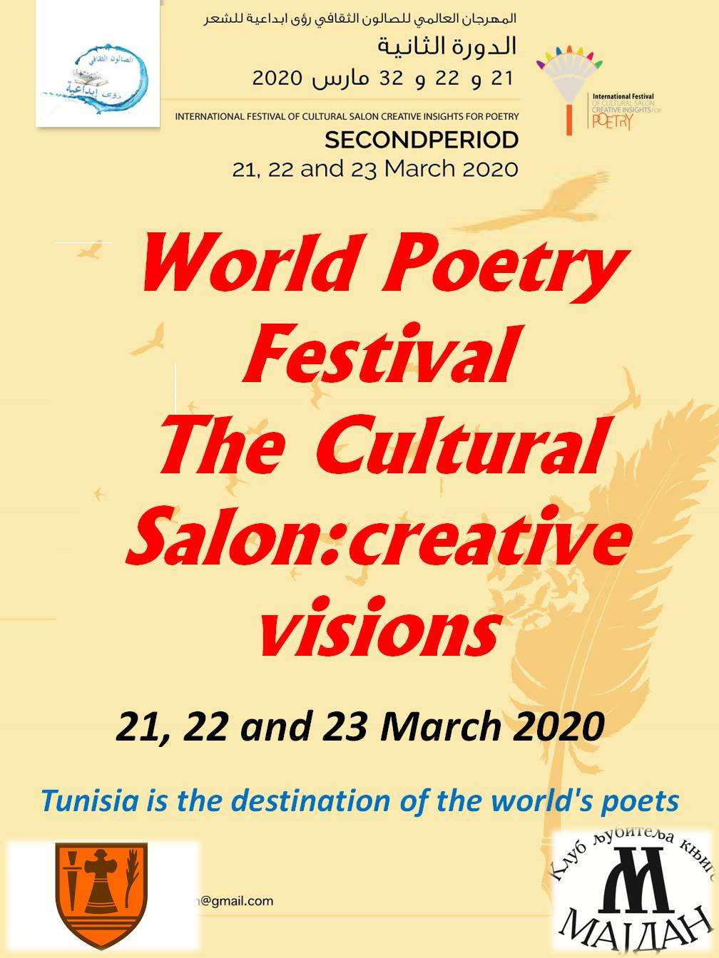 world poetry festival : the cultural salon creative visions