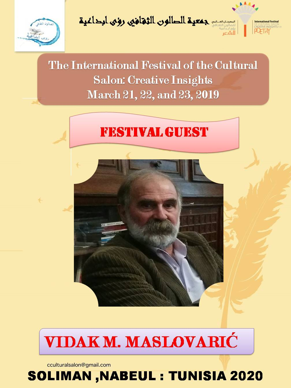 International Poetry Festival The Cultural Salon: Insights for Creativity Pictures of guest poets